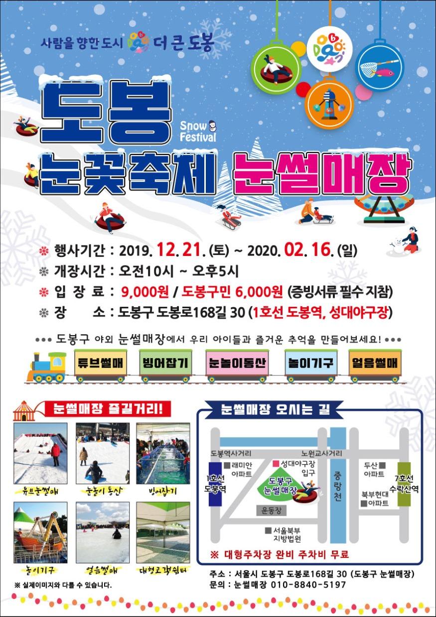 (사진-도봉) 도봉눈꽃축제 눈썰매장 안내 포스터.jpg