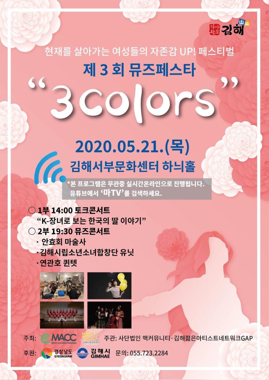 3-1_+포스터(뮤즈페스타)_최종+수정_jpeg_middle.jpg