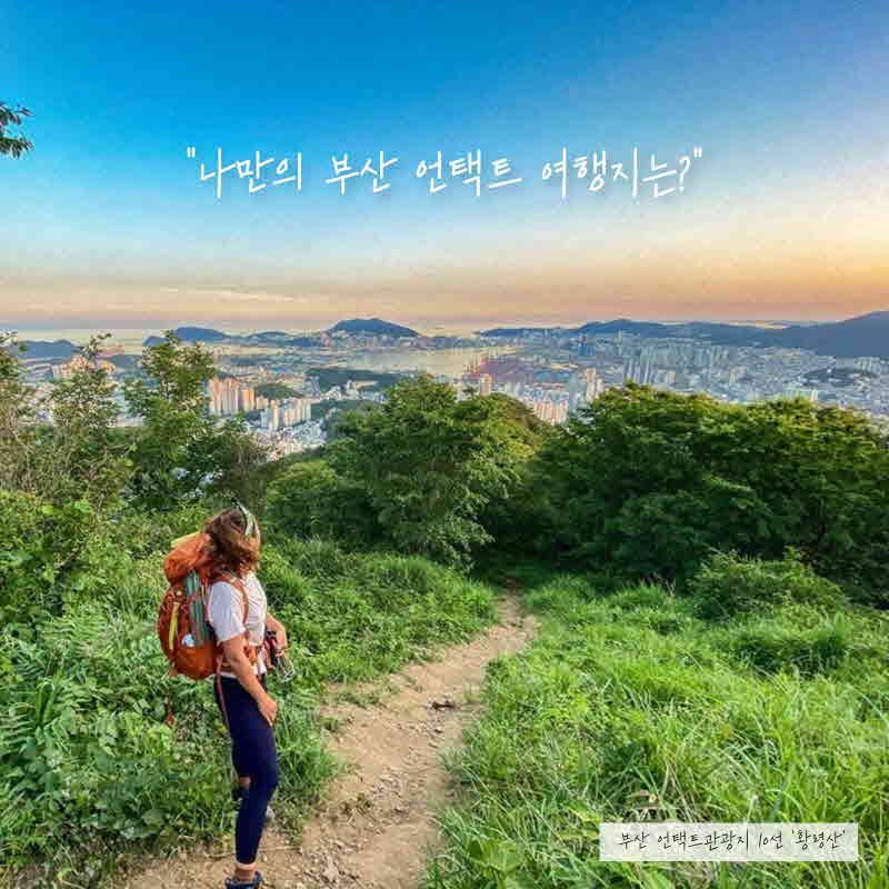 (부산관광공사_사진자료) 나만의 부산 언택트 여행지 이벤트 포스터.jpg