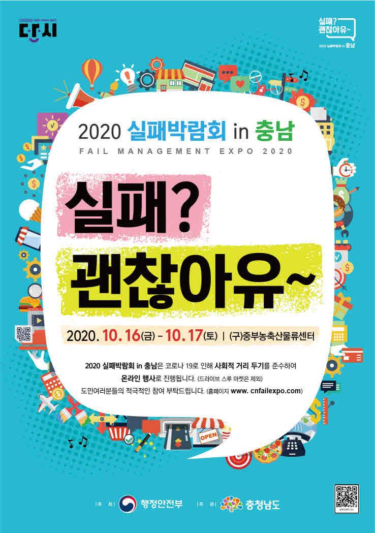 실패박람회 홍보 포스터.jpg