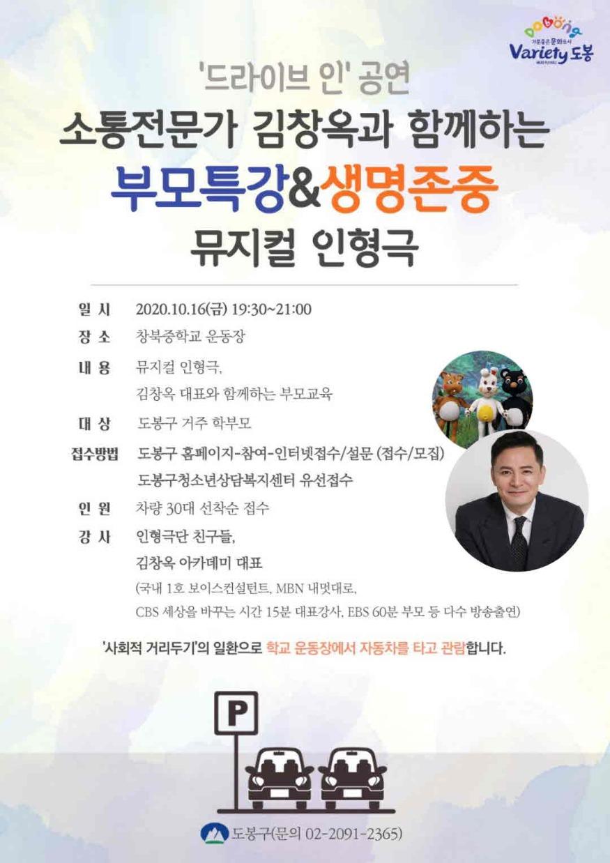 4. (사진_도봉) 도봉구 드라이브 인 공연 안내문.jpg